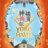 Go to the Yokohama page
